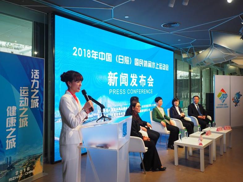2018年中国(日照)国民休闲水上运动会新闻发布会水立方举行